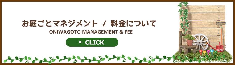 お庭ごとマネジメント/料金について